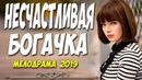 ЗАВОРАЖИВАЮЩИЙ ФИЛЬМ 2019!! НЕСЧАСТЛИВАЯ БОГАЧКА Русские мелодрамы 2019 новинки HD 1080P