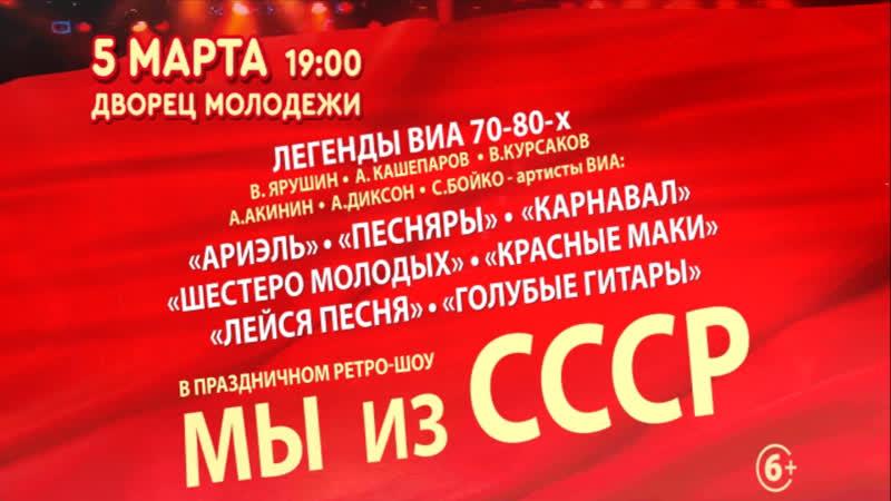 Легенды ВИА 70-80хх в ретро-шоу МЫ из СССР Екатеринбург