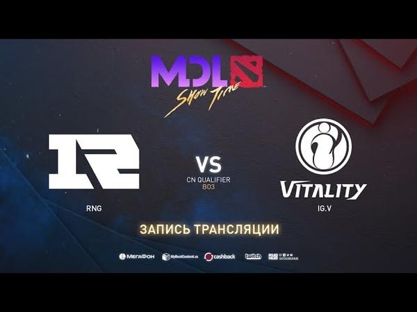 RNG vs IG.V, MDL Macau CN Quals, bo3, game 1 [Mila Inmate]