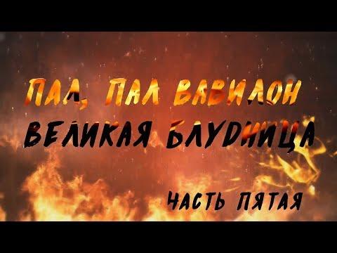 Америка гудбай - Апокалипсис сегодня 5 часть Пал, пал Вавилон - великая блудница