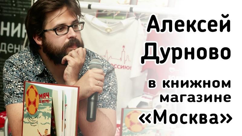 Алексей Дурново в книжном магазине Москва