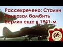 Рассекречено. Сталин приказал бомбить Берлин еще в 1941 м