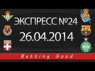 Прогноз от Betting Good на матчи «Бетис»-«Реал С»,«Вильярреал»-«Барселона» и «Эвиан» - «Сент-Этьен»