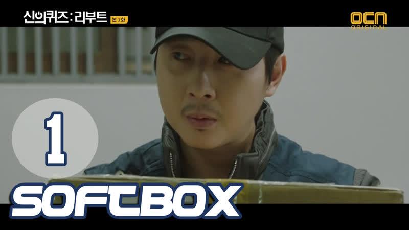 [Озвучка SOFTBOX] Загадки бога 5 Перезагрузка 01 серия