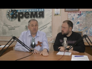 Дзержинское время LIVE_ Героям нашим честь и слава