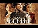 Лопе де Вега: Распутник и соблазнитель / Lope (2010) Историко-приключенческий фильм