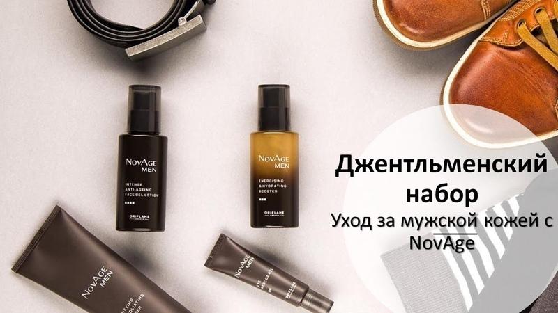 Джентльменский набор. Уход за мужской кожей с NovAge I Наталья Радкевич