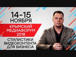 Стилистилки видеороликов для бизнеса. Крымский МедиаФорум 2018. Приглашение