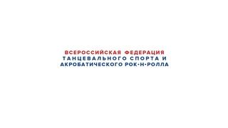 КУБОК РОССИИ ВСЕРОССИЙСКИЕ СОРЕВНОВАНИЯ ПО АКРОБАТИЧЕСКОМУ РОК-Н-РОЛЛУ 22-12-2018