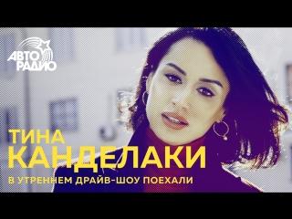 Тина Канделаки - ЧМ 2018, ЗОЖ и новые ТВ-проекты