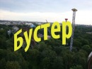 Аттракцион Бустер г. Санкт Петербург, парк Диво Остров Высота оси 48 метров, высота всей конструкции 50,
