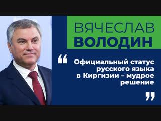 Вячеслав Володин: Официальный статус русского языка в Киргизии – мудрое решение