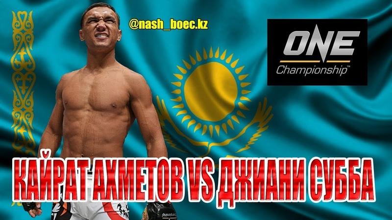 Кайрат Ахметов vs Джиани Субба КАЗАКША! mma КайратАхметов OneFC