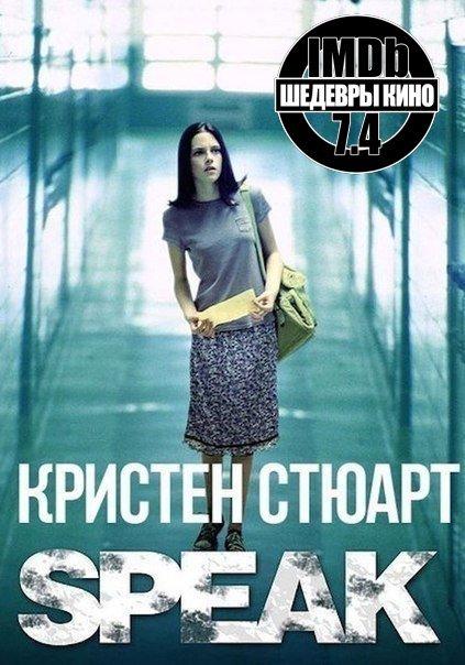Говори (2004)