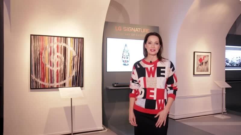 Открытие выставки -LG SIGNATURE в ММОМА- Часть 5 - YouTube