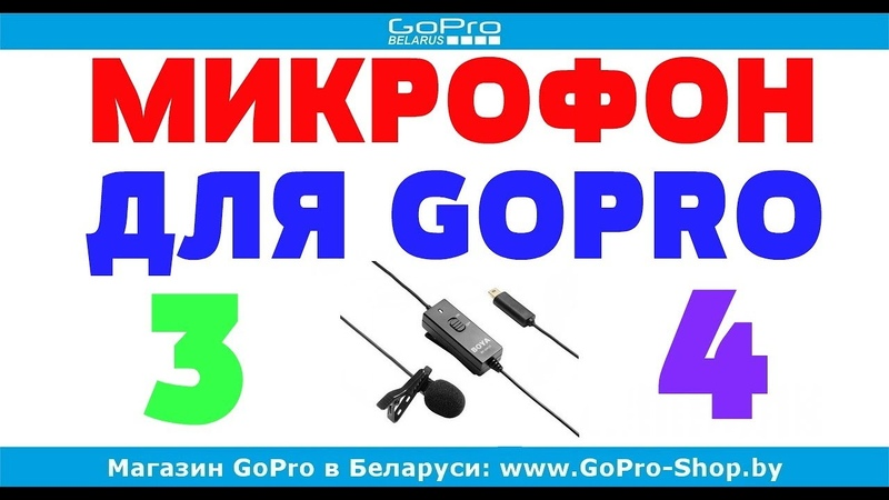 Микрофон для GoPro 3 и GoPro 4 - BOYA BY-GM10
