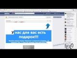 Как привлечь подписчиков в базу с помощью страницы в facebook