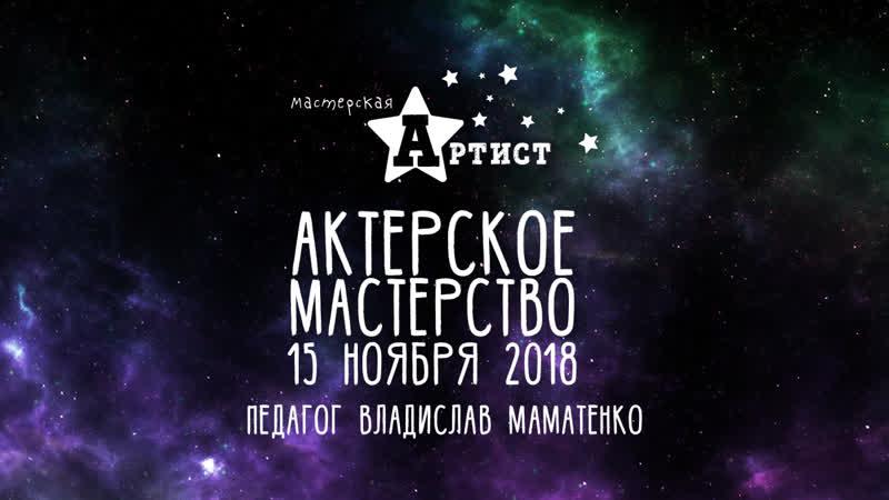 Актерское Мастерство 15.11.18. Этюд Алисы и Тимура