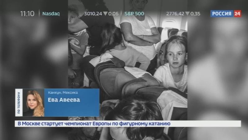 Новости на Россия 24 • Россияне не могут вылететь из Мексики