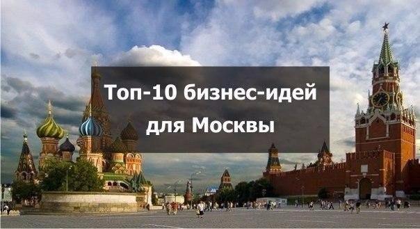 идеи бизнеса в москве более теплое