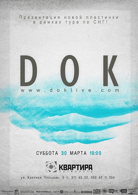 """DOK в арт-центре """"Квартира"""" 2013"""