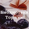 Biblioteka Torzhok