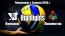 Волейбол 2019 Highlights Бумпром Локомотив Чемпионат г Гомеля