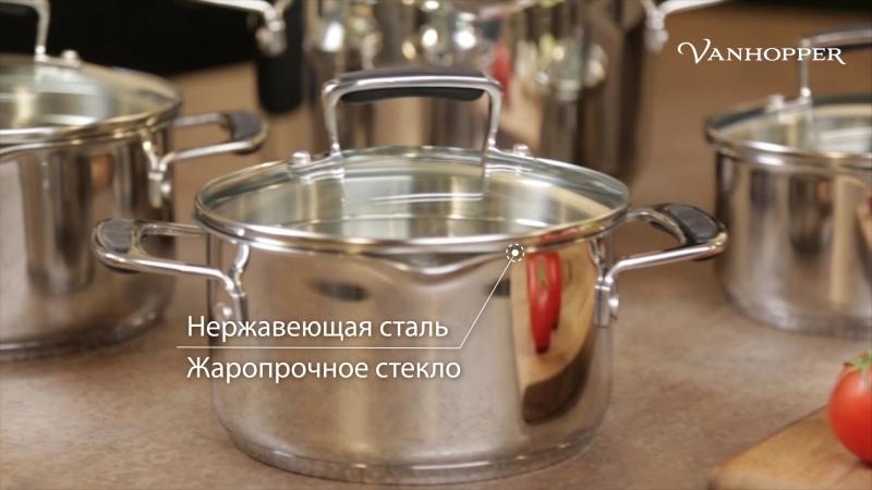 Кухонная посуда Vanhopper в Hoff