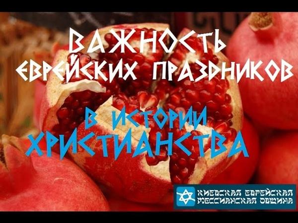 КЕМО Важность еврейских праздников в истории христианства 2007