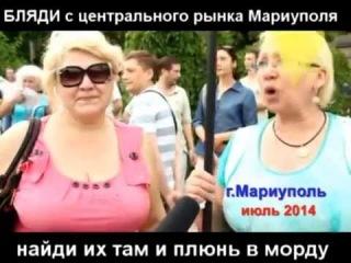 Бляди Мариуполя.Чемодан-вокзал-Львов