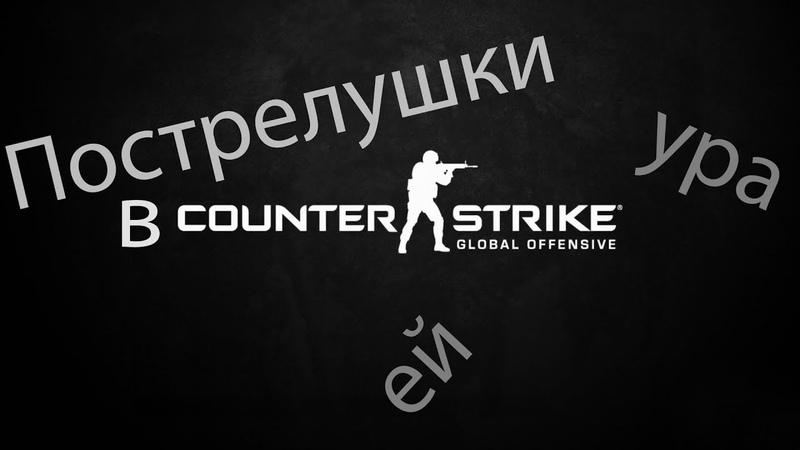 Пострелушки в Counter-Strike: Global Offensive