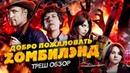 ТРЕШ ОБЗОР фильма Добро пожаловать в Zомбилэнд 2009 Лучший зомби фильм