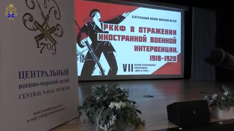 «РККФ в отражении иностранной военной интервенции. 1918-1920»