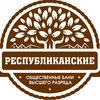 """Сауна   """"Республиканские бани""""   Саранск"""