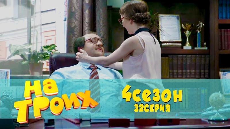 Юмористический сериал: На троих 4 сезон 32 серия   Дизель Студио, Украина 2018
