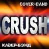 """Кавер группа""""КРАШ"""",Cover band """"CRUSH"""",Минск,бэнд"""