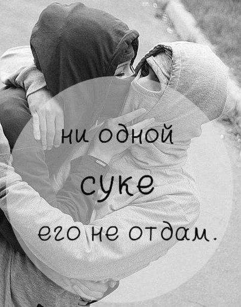 ты только со мной: