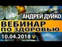 ☘ Вебинар по здоровью 10/04/2018 ☘ Андрей Дуйко Тибетская Формула Презентация новых препаратов ☘