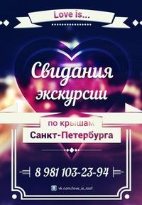 Доступная крыша, прогулки по крышам СПб