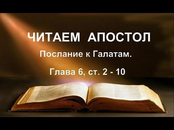 Читаем Апостол. 12 сентября 2018г. Послание к Галатам. Глава 6, ст. 2 - 10
