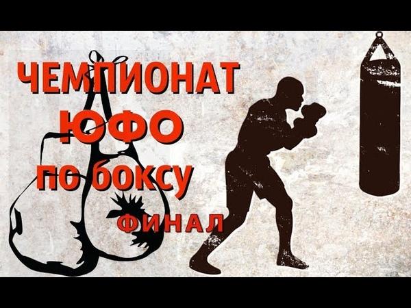 Чемпионат ЮФО по боксу финал