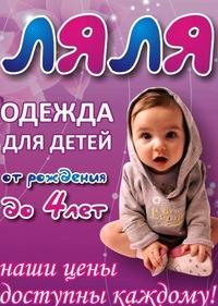 Магазин ЛЯЛЯ Орел  866bf8050e82b