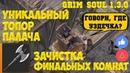 УНИКАЛЬНЫЙ ТОПОР ПАЛАЧА! ЗАЧИСТКА ФИНАЛЬНЫХ КОМНАТ! - GRIM SOUL