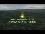National Geographic: Затерянные сокровища змеиных царей майя (2017) HD 720