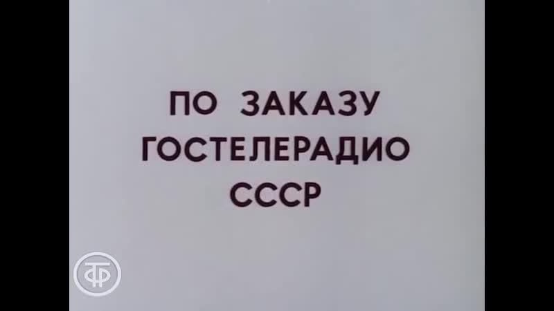 Знакомимся с Советским Союзом Телекурс русского языка Урок 8 Музыкальная Латвия 1986