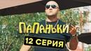 Папаньки - 12 серия - 1 сезон Комедия - Сериал 2018 ЮМОР ICTV