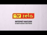 Zeta.by - Интернет-магазин бытовой техники и электроники