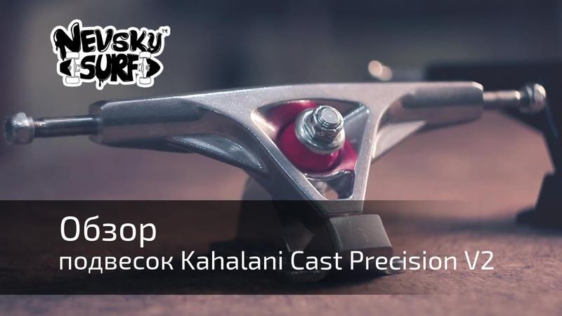 Nevsky Surf | Обзор подвесок Kahalani Cast Precision V2