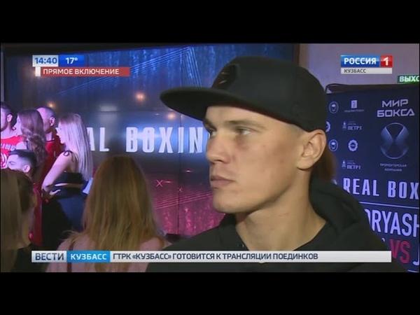 В Кемерове идет процедура взвешивания спортсменовк перел турниром REAL BOXING
