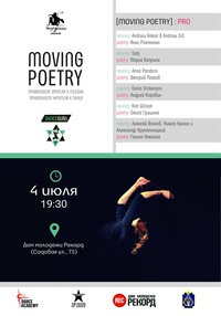 [MOVING POETRY]: PRO 2014 - 4 июля 19:30